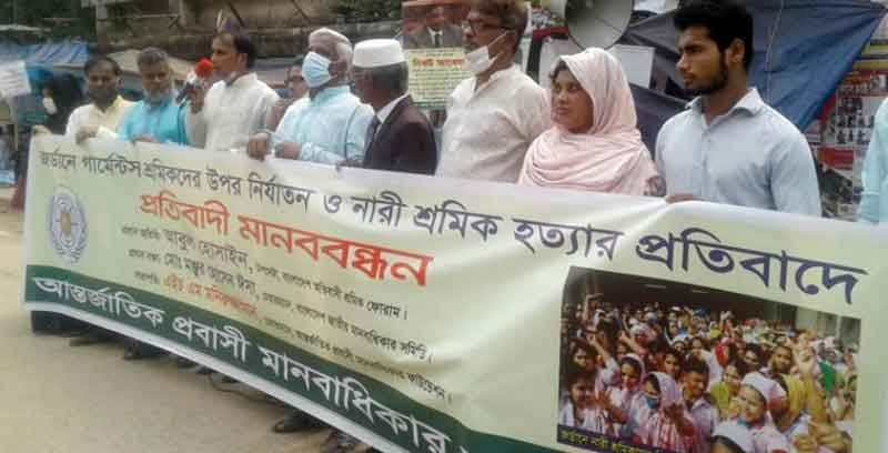 Dhaka: Protestors form human chain demanding an end to torture of migrant workers