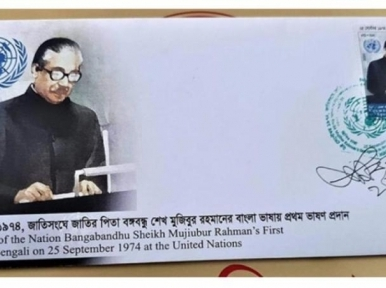 Commemorative stamp issued on the occasion of Bangabandhu's speech in Bengali at the United Nations