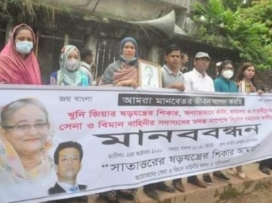 Human chain to demand posthumous trial of Ziaur Rahman