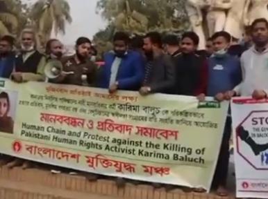 Dhaka witnesses protest against Karima Baloch's death