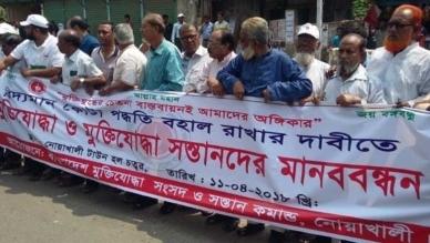 Muktijoddha children demand restoration of quota