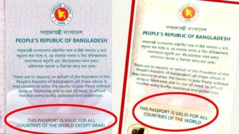 Bangladeshi travellers barred from travelling to Israel