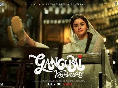 Alia Bhatt starrer Sanjay Leela Bhansali's Gangubai Kathiawadi to release on Jul 30