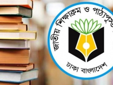 Revised short syllabus of SSC-HSC published