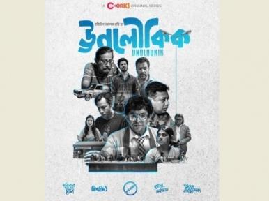 Chorki to start operations with Mithila, Chanchal, Tisha's psychological thriller Unoloukik