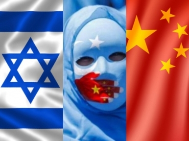 Israel condemns China's Uyghur policy