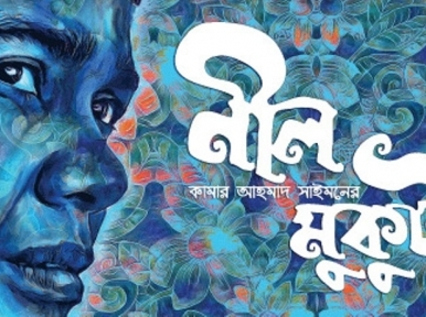 Kamar Ahmad Simon's Neel Mukut to release on Chorki