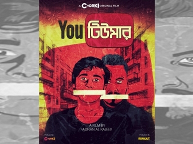 Chorki releases teaser poster of its first original film 'Youtumer'