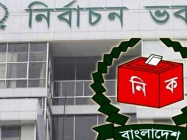 Awami League in favor of the search committee to form the Election Commission