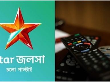 Bangladesh viewers can start viewing Star Jalsha