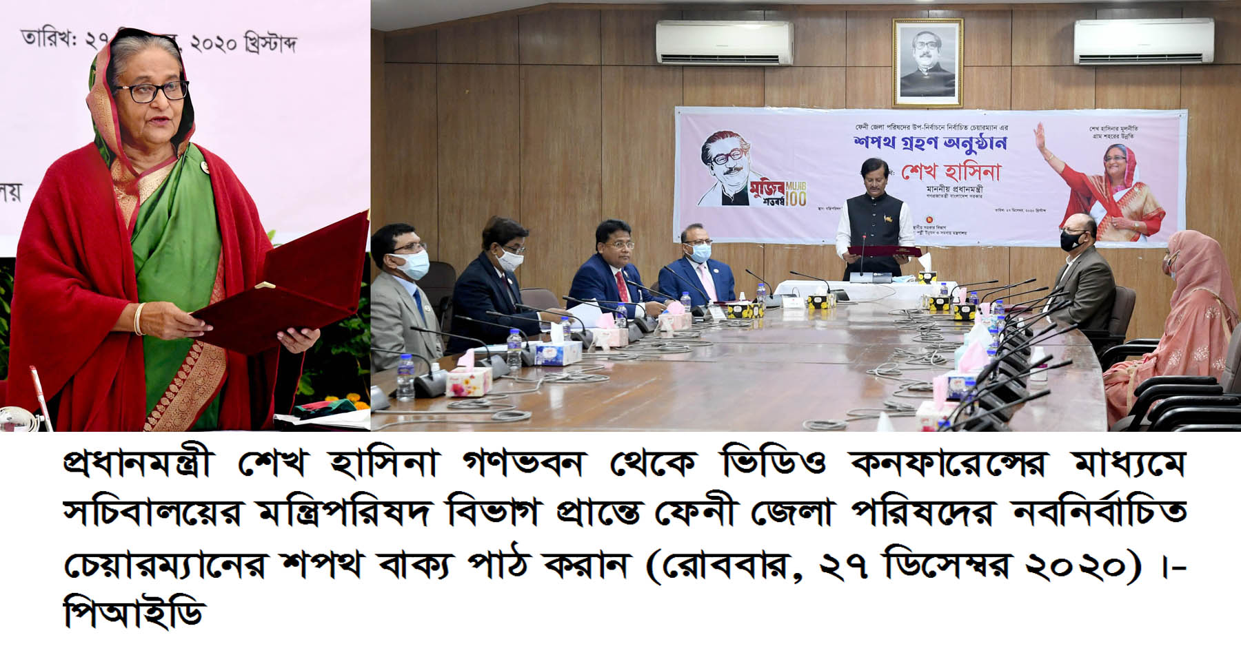 Sheikh Hasina attends special event via video conferencing