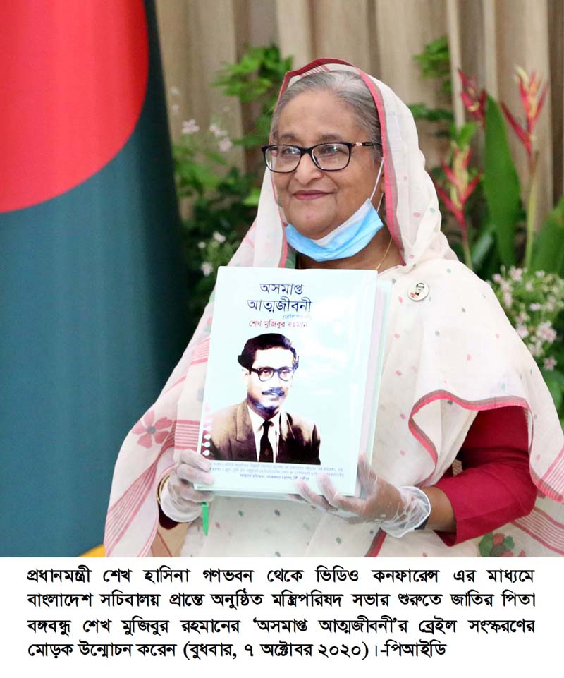Sheikh Hasina attends special programme