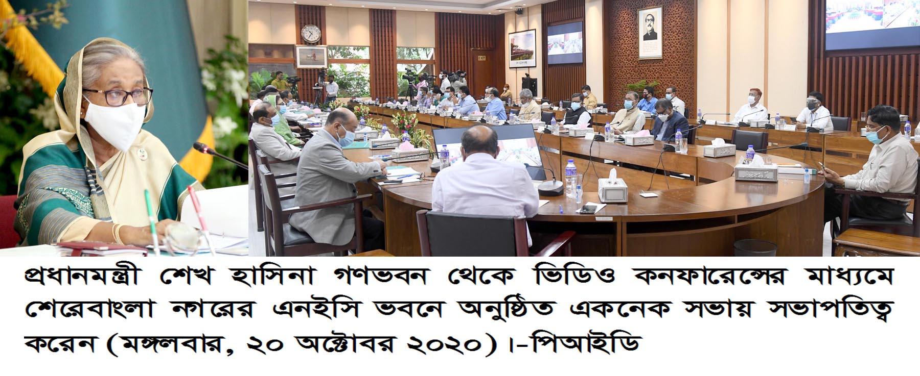 ECNEC leaders meet