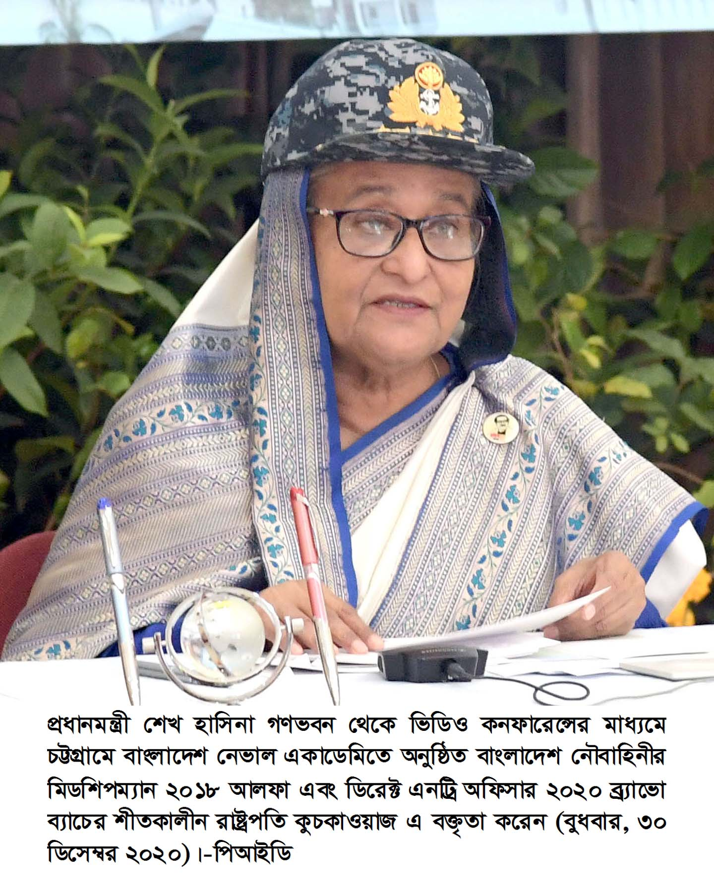 Sheikh Hasina attends special event in Bangladesh