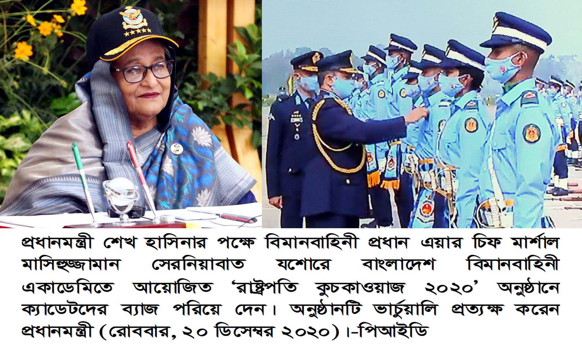 Sheikh Hasina participates in Bangladesh Air Force event virtually