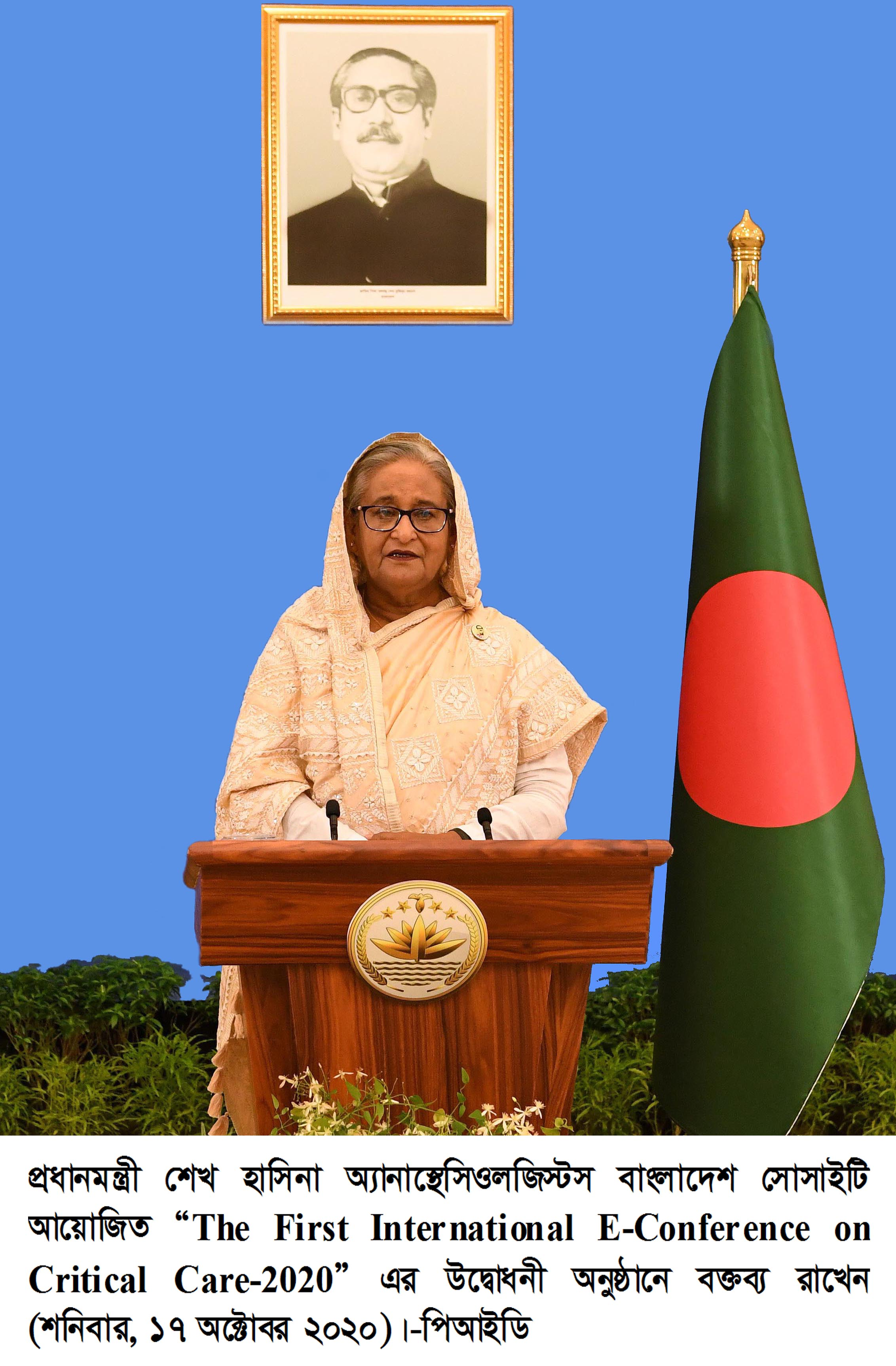 Sheikh Hasina attends special event