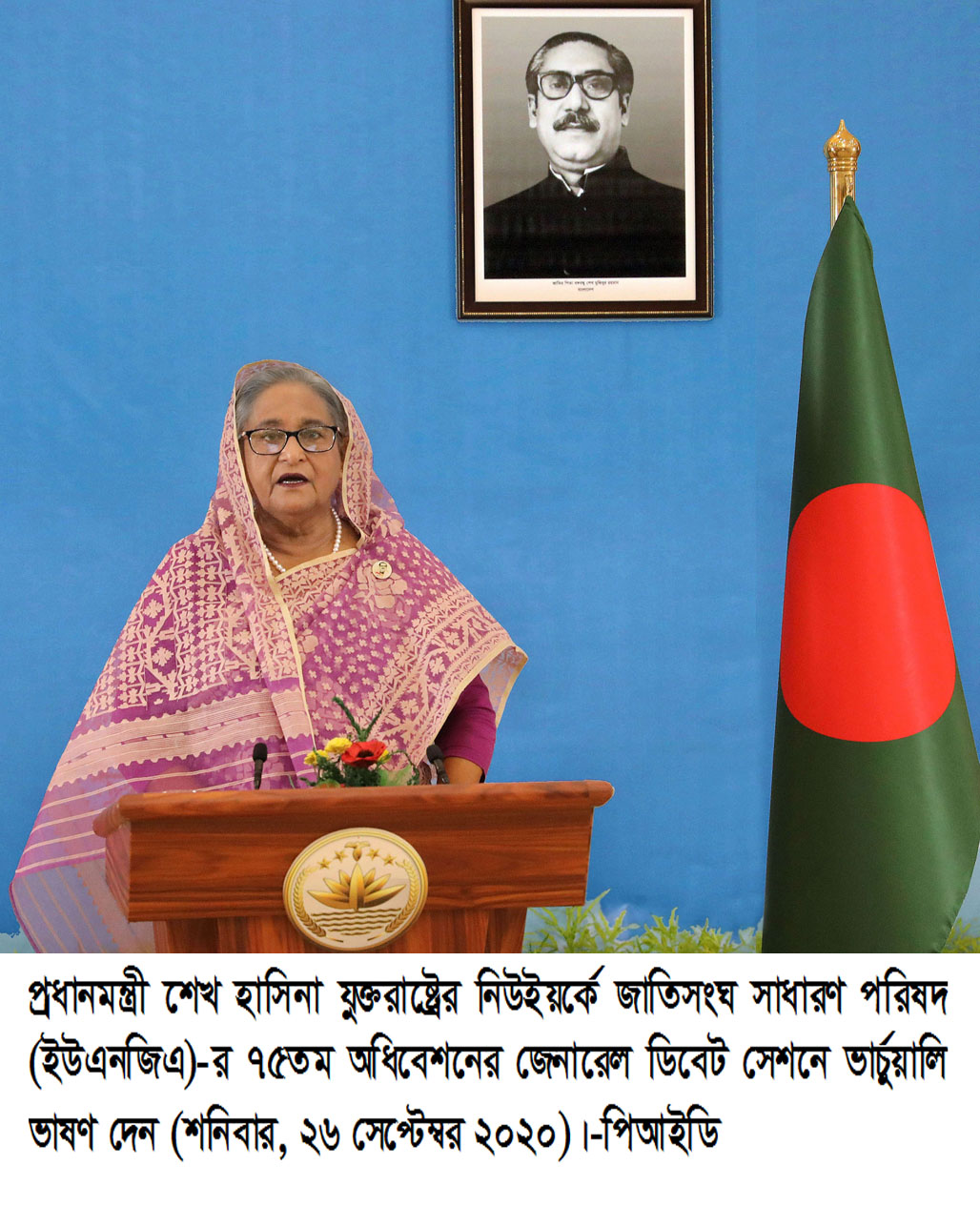 Sheikh Hasina addresses UNGA