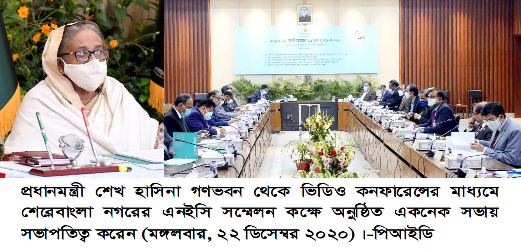 Sheikh Hasina attends crucial meeting