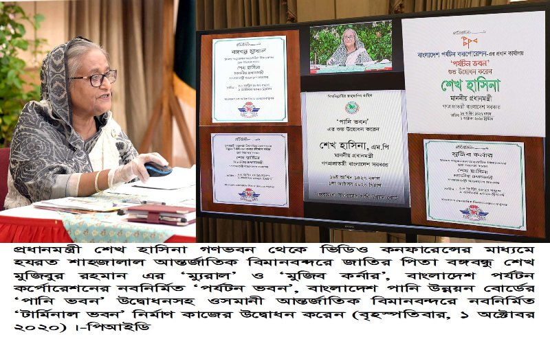 Sheikh Hasina attends event via video conference