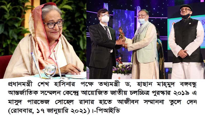 Highlights of National Film Award