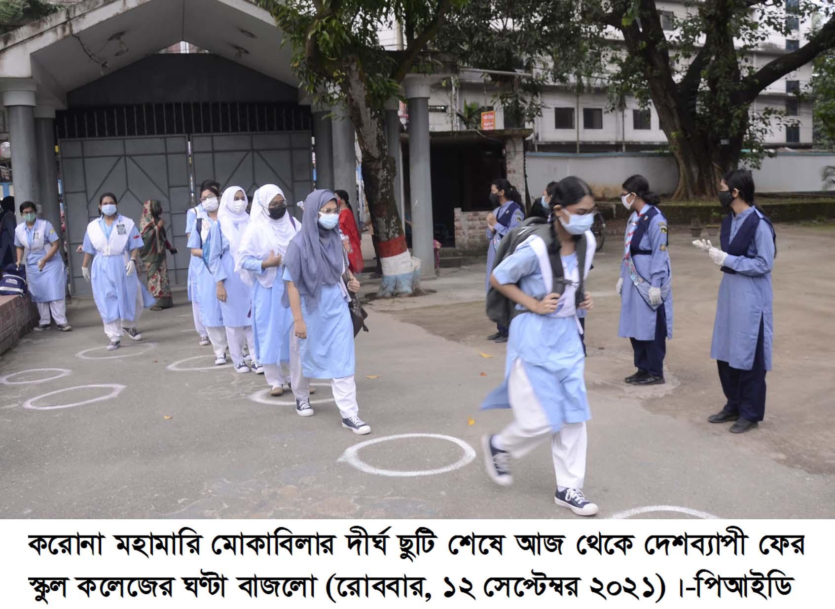 Schools, Colleges reopen in Bangladesh