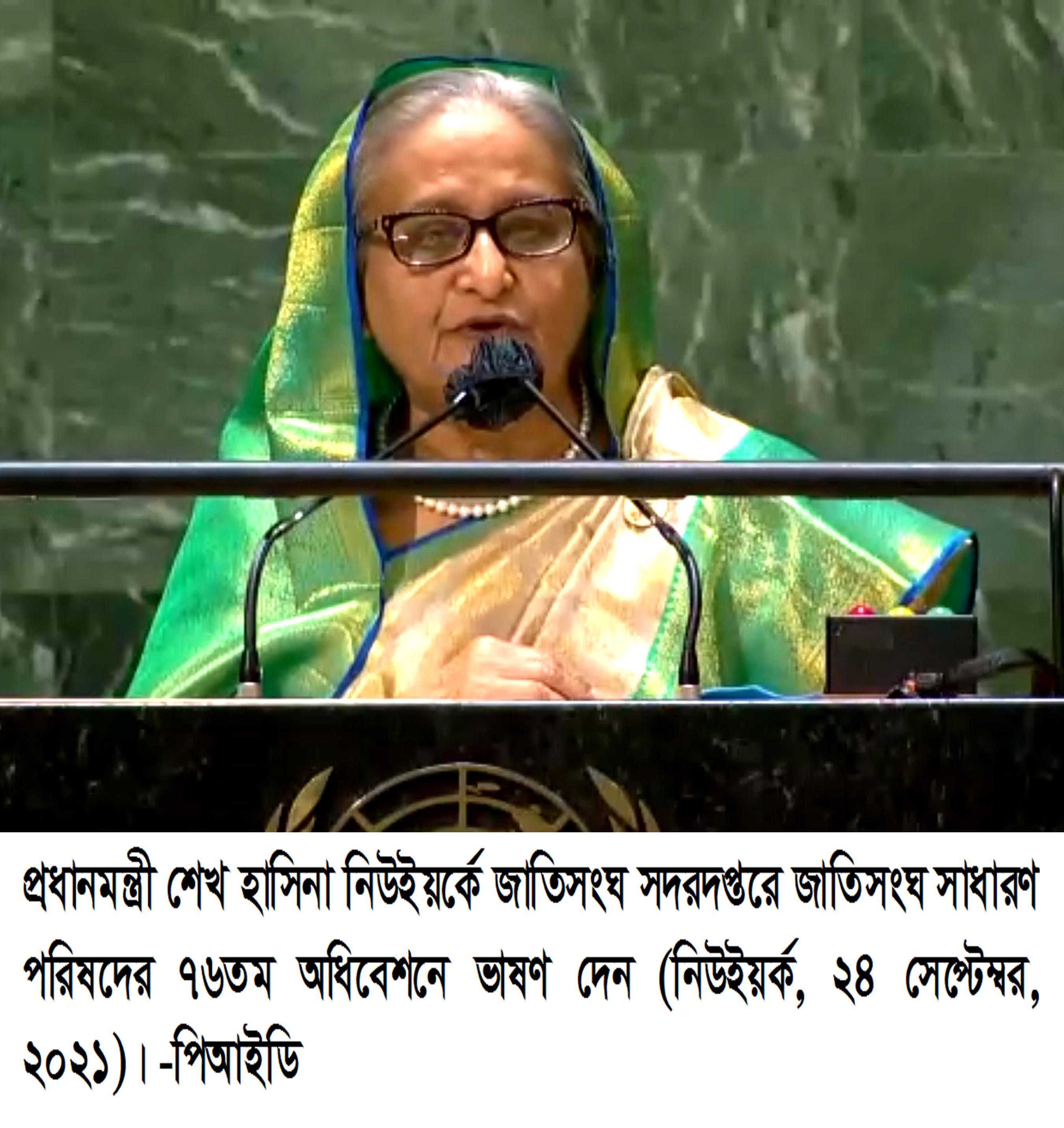 Sheikh Hasina addresses at UNGA