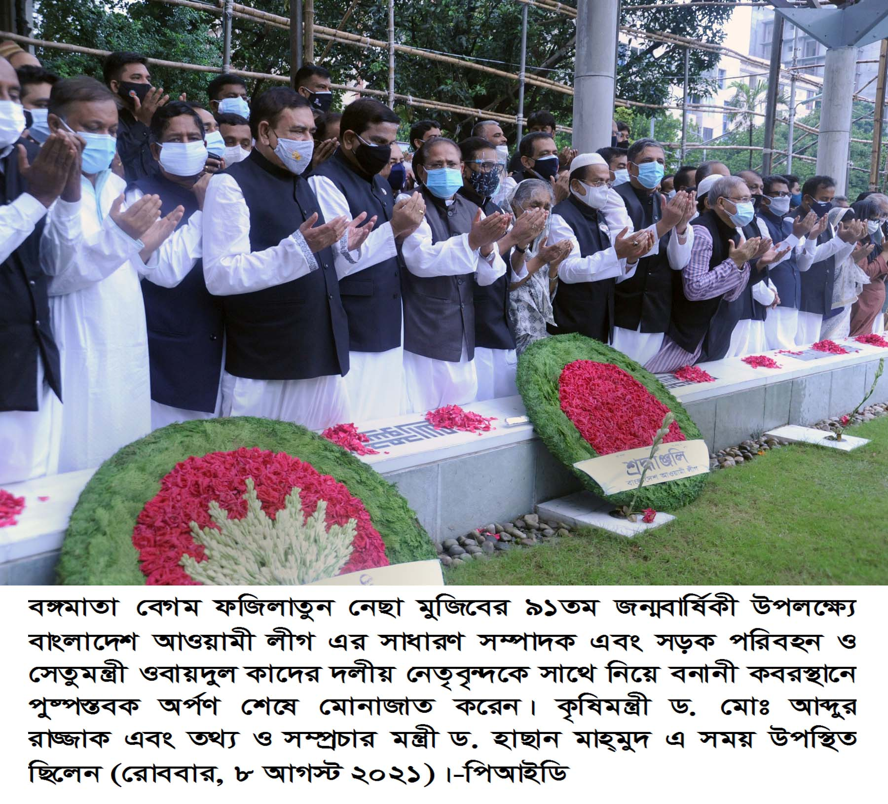 Bangamata's birth anniversary observed across Bangladesh