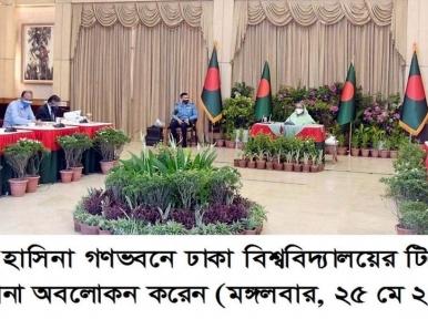 Sheikh Hasina attends event
