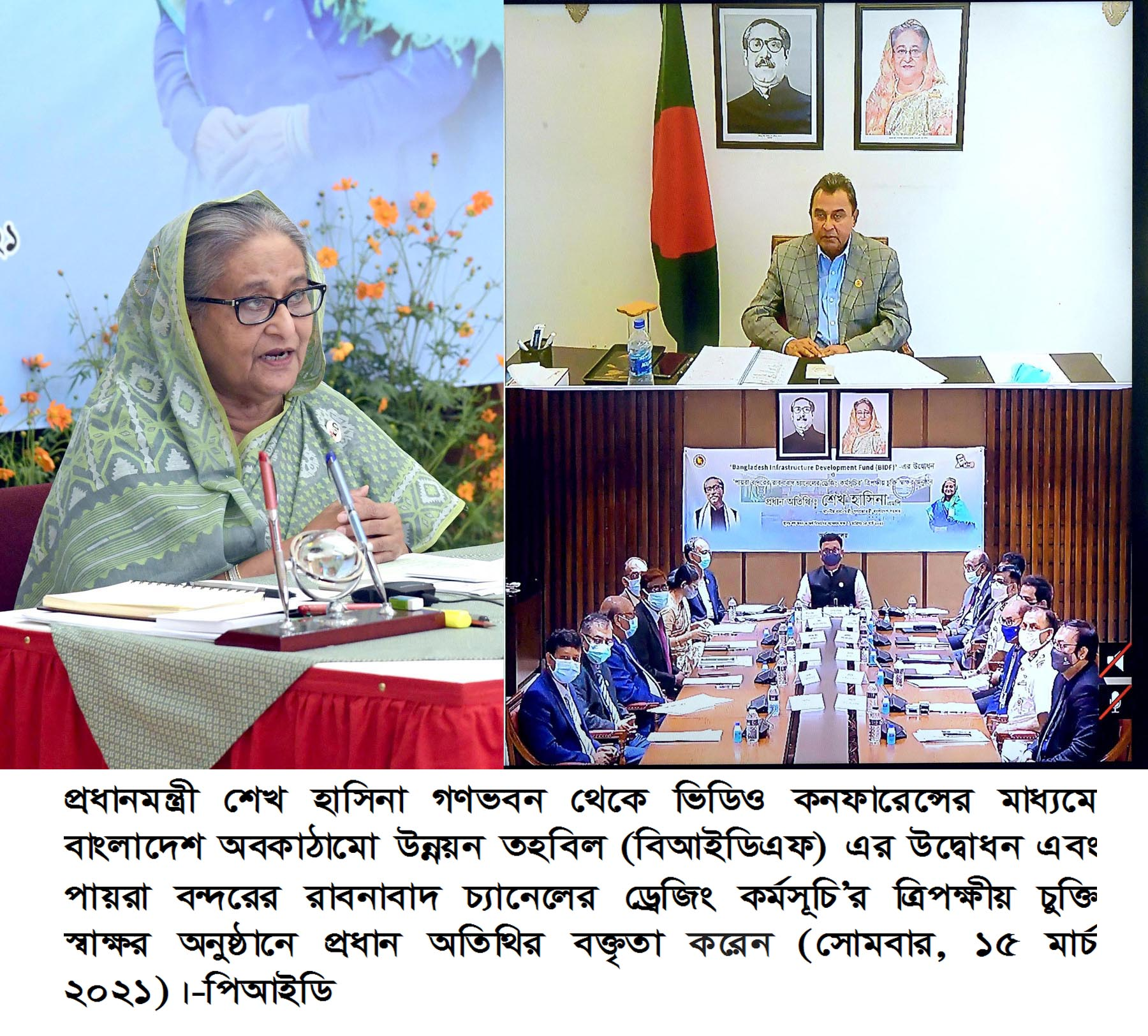Sheikh Hasina attends crucial event via video conference