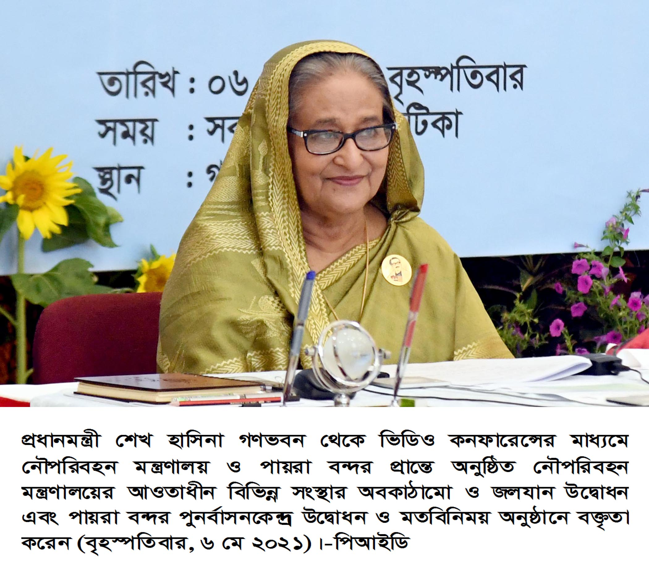 Sheikh Hasina attends crucial conference