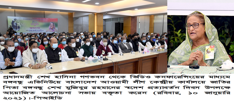 Sheikh Hasina in Ganobhaban