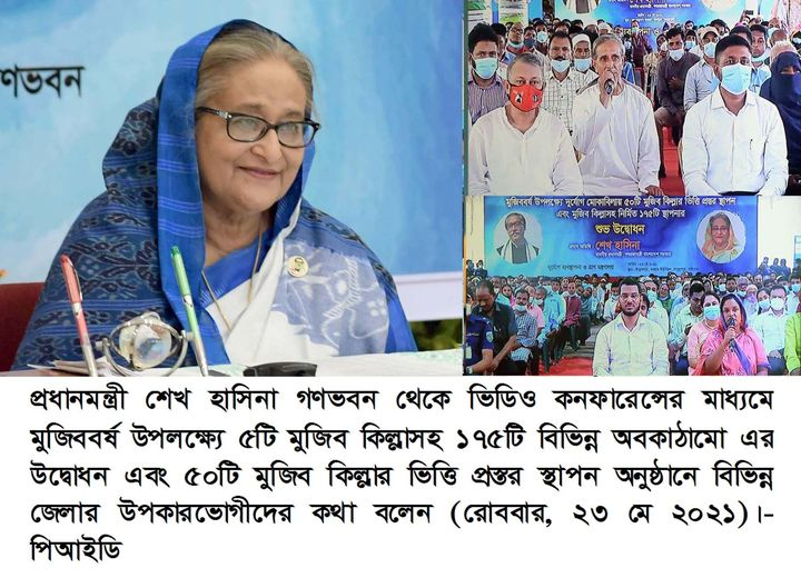 Sheikh Hasina attends special event to mark Mujib Borsho