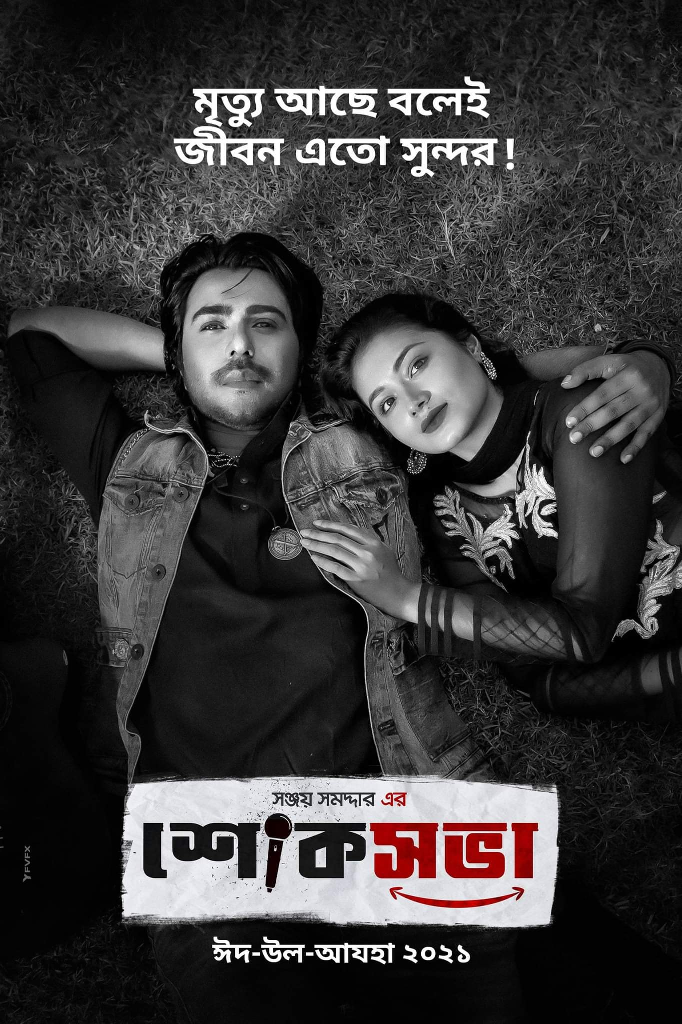 Posters of actor Ziaul Faruq Apurba's upcoming Eid releases
