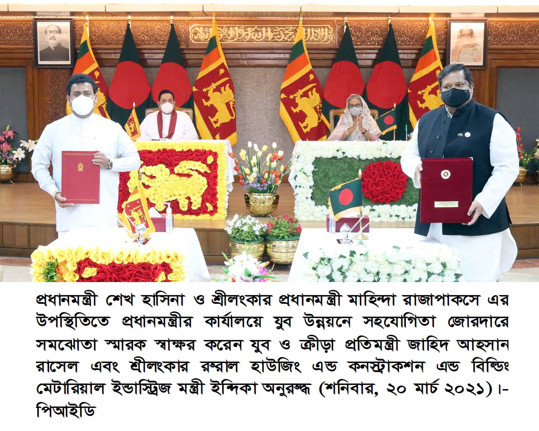 Sri Lankan PM in Bangladesh