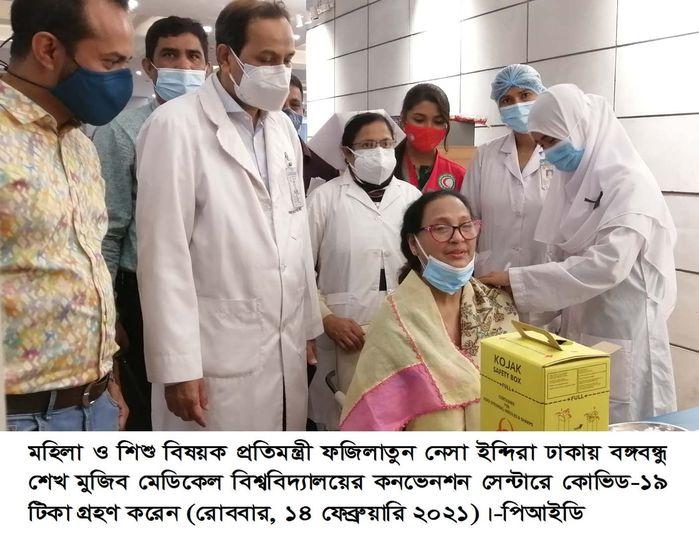 Bangladesh Minister taken COVID-19 vaccine