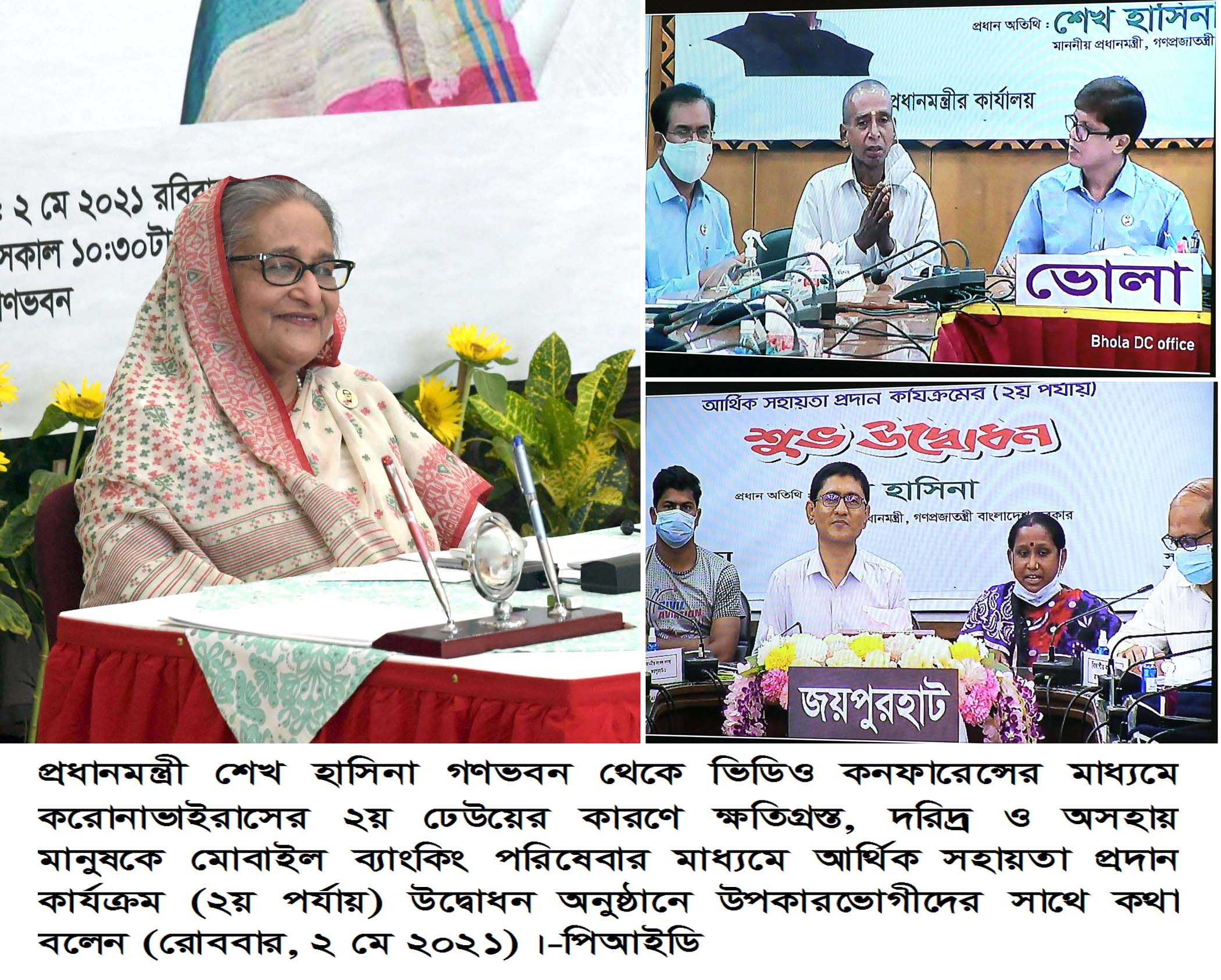 Sheikh Hasina joins special event