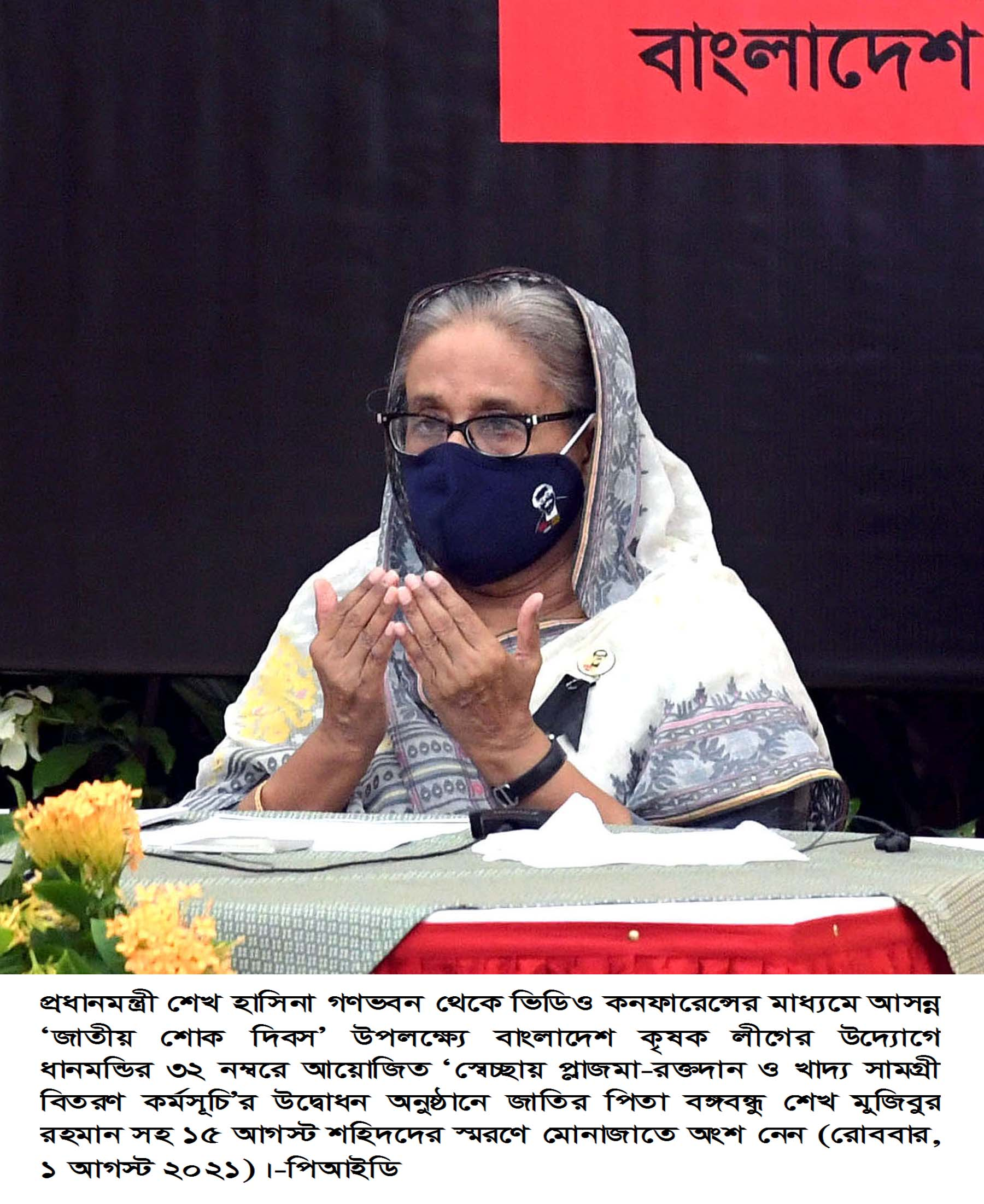 National Mourning: Sheikh Hasina attends special event