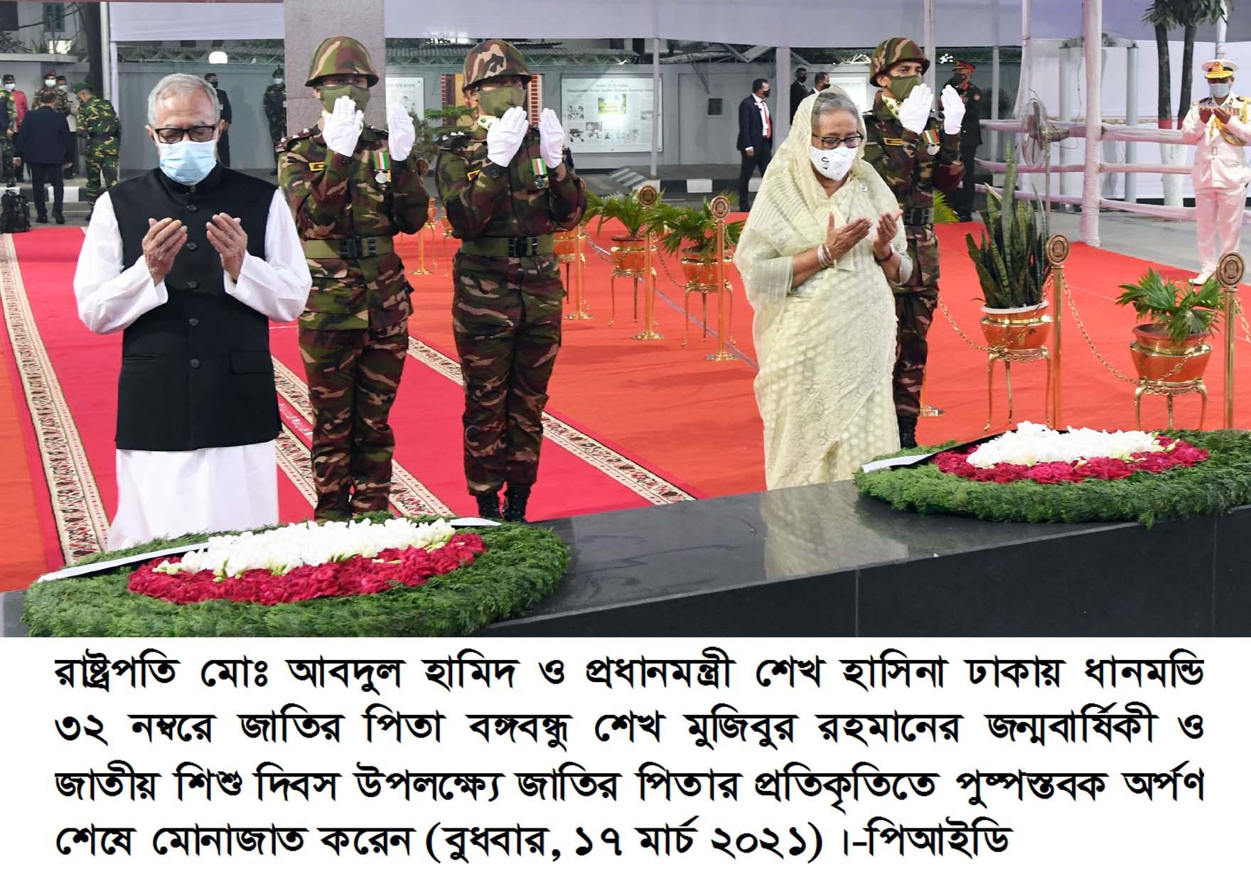 Bangabandhu anniversary celebrated