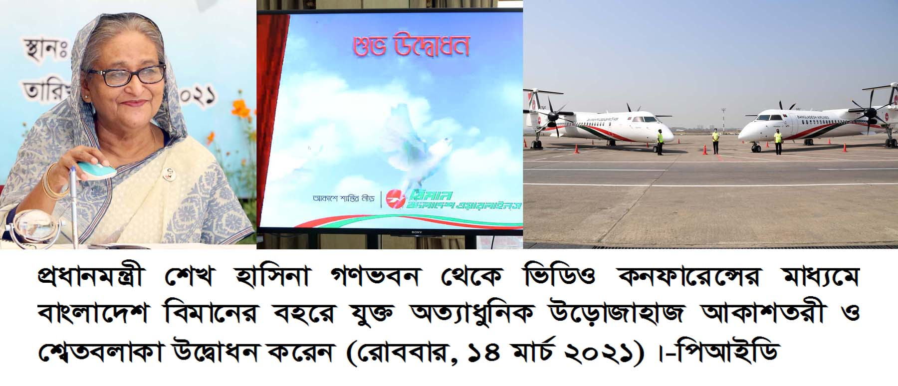 Sheikh Hasina joins Bangladesh Biman event