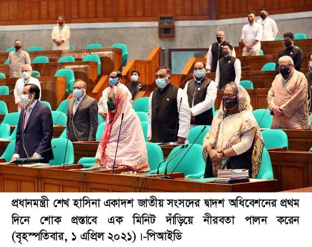 Sheikh Hasina in Parliament