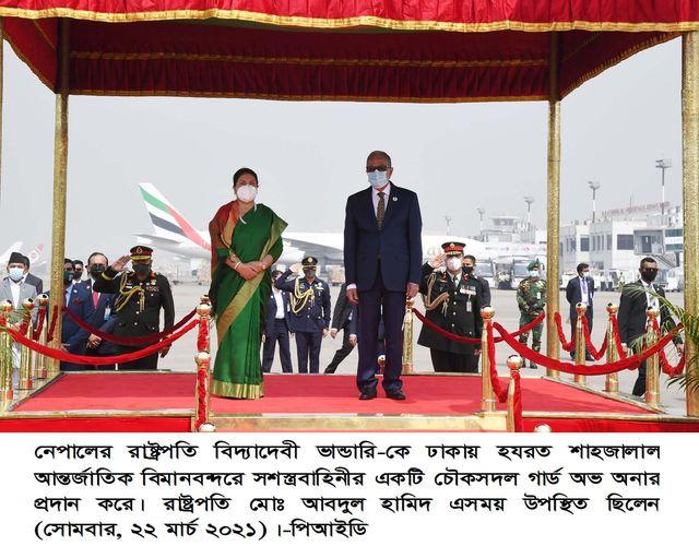 Nepal President Bidya Devi Bhandari arrives in Dhaka